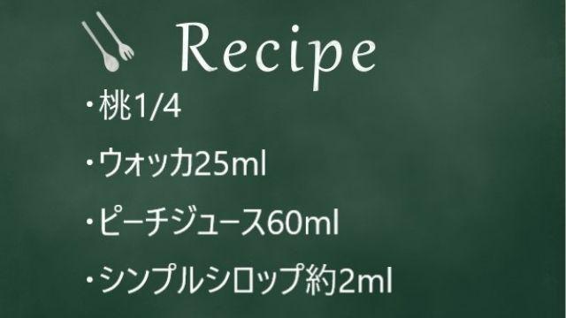 フレッシュ桃のマティーニのレシピの画像。