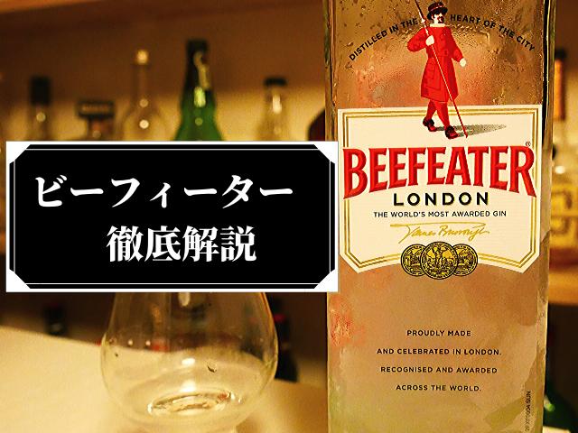 ビーフィーターのボトル。