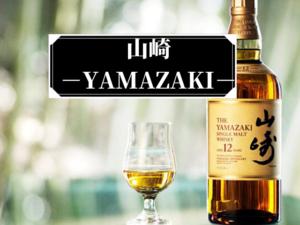 ウィスキーの銘柄、山崎。