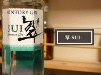 ジンの銘柄、翠のボトルの画像。