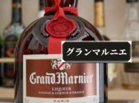 グランマルニエの画像。