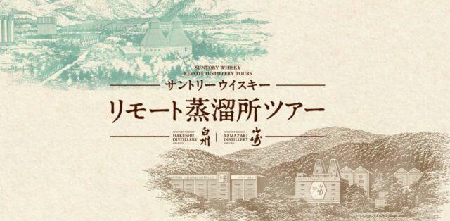 蒸留所見学ツアーのイメージ画像。