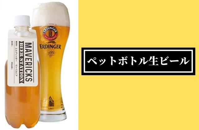 ペットボトル生ビールのイメージ画像。