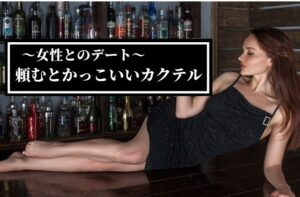 女性とのデートでさらっと頼むとかっこいいカクテルのイメージ画像。