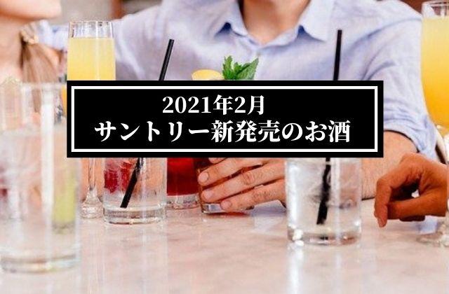 サントリー新発売のお酒のイメージ画像。