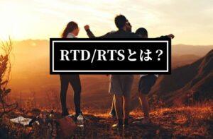 RTDとRTSの用語を説明するイメージ画像。