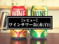 ワインサワー缶のレビュー画像。