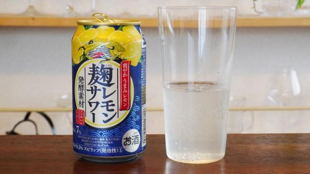 キリンの麹レモンサワーの画像。