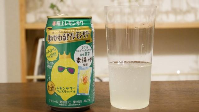 味が変わる極上レモンサワーの味画像。
