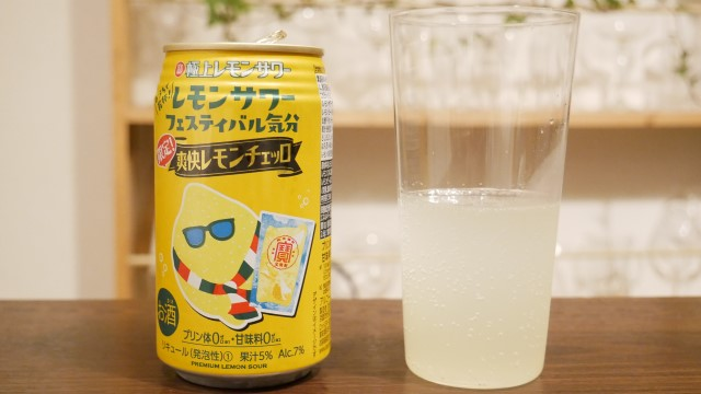 レモンチェロ味の極上レモンサワーの画像。