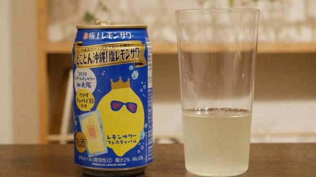 沖縄塩レモンサワーの画像。