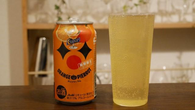 オレンジピエロのカクテルパートナーの画像。