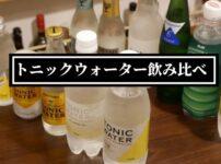 トニックウォーター飲み比べのイメージ画像。