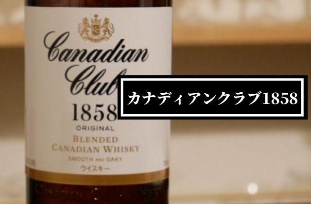 カナディアンクラブのボトルの画像。