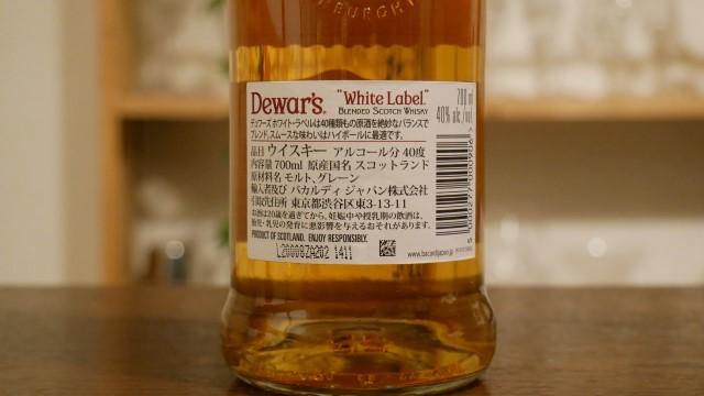 デュワーズホワイトラベルの背面ラベルの画像。