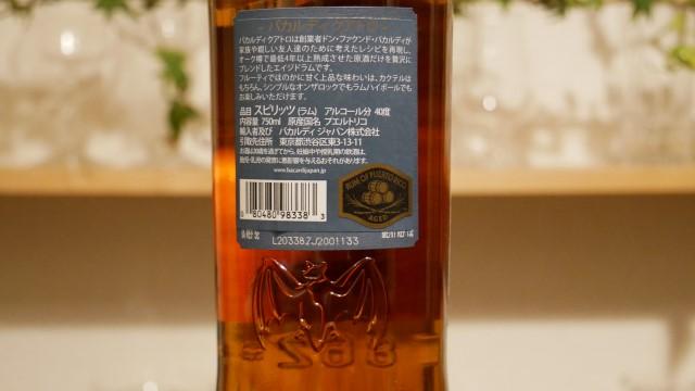 バカルディクアトロのボトル後ろのラベルの画像。