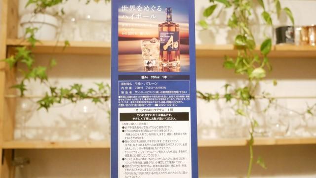 オリジナルグラス付き碧(Ao)の箱を後ろから見た画像。