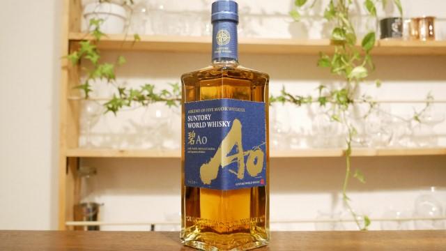 碧(Ao)を正面からみたボトルの画像。