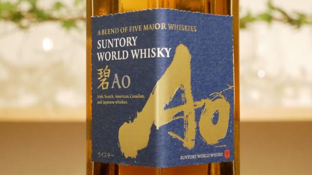 碧(Ao)のボトルのラベルの画像。