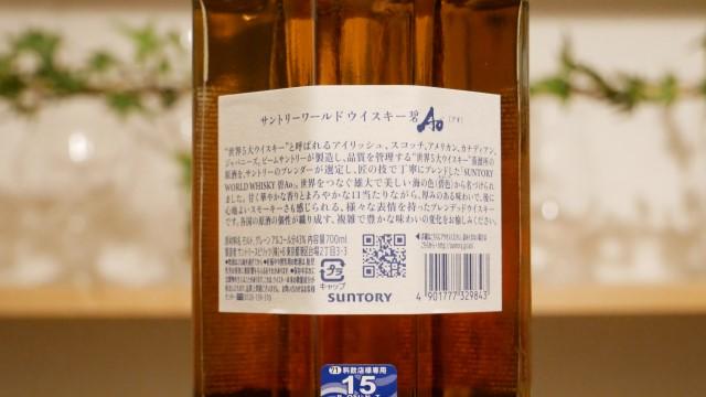 碧(Ao)の背面のラベルの画像。