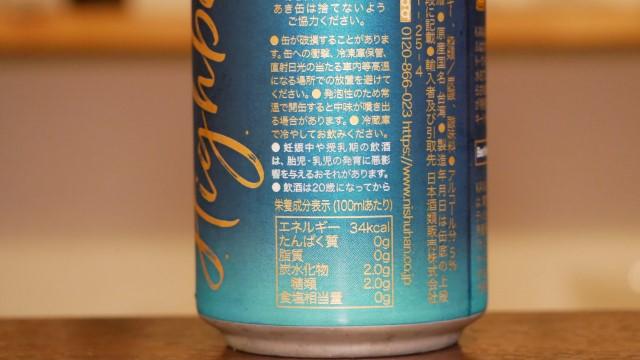カバランハイボール缶の背面の画像。