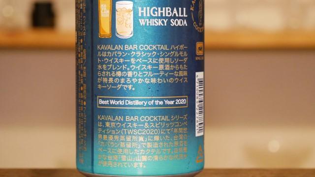 カバランハイボール缶の説明書きの画像。
