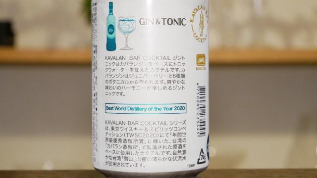 カバランジントニック缶の説明書きの画像。