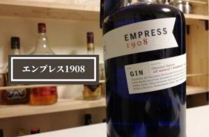 エンプレス1098ジンのボトルの画像。
