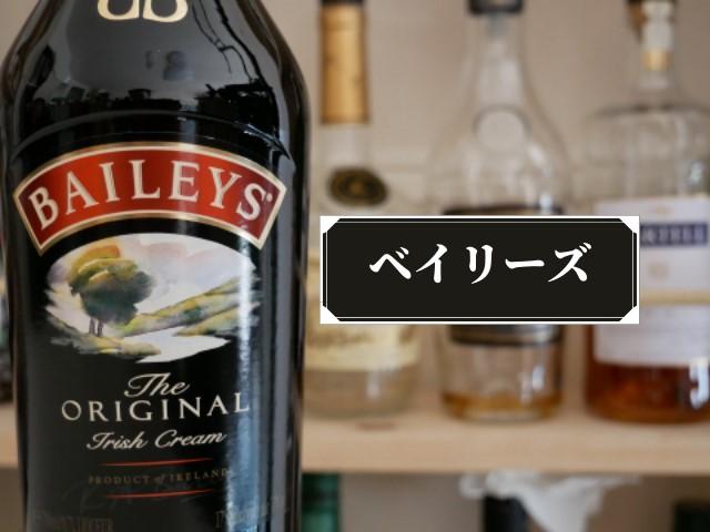 ベイリーズリキュールのボトル