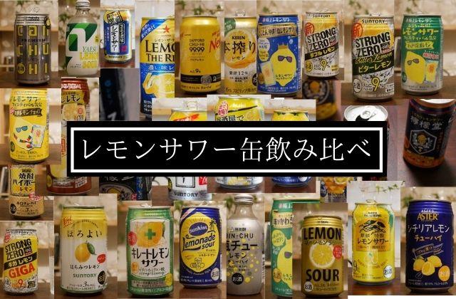 レモンサワー缶飲み比べのイメージ画像。