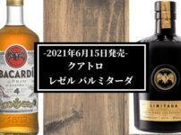 バカルディラムの新製品のイメージ画像。