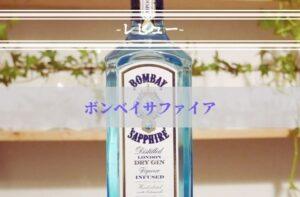 ボンベイサファイアのボトルの画像。